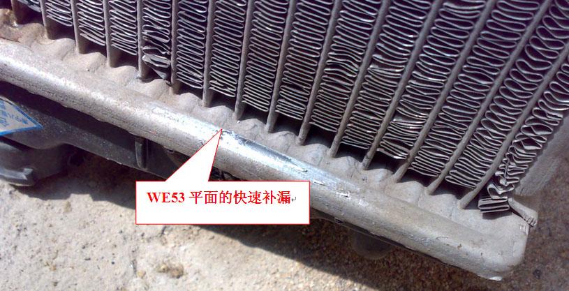 铝水箱水室修复